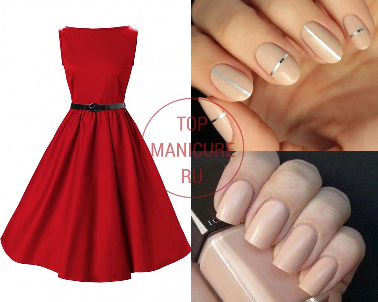 Бежевый маникюр под красное платье
